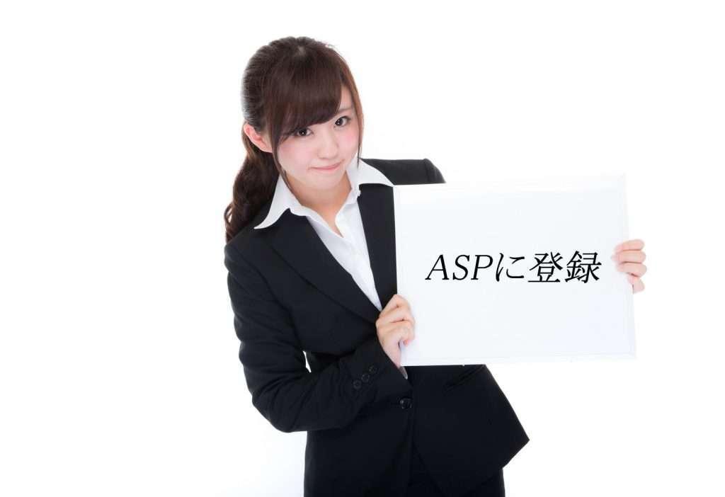ASPに登録