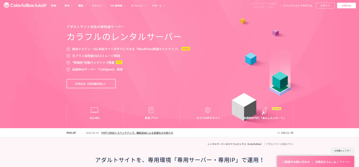 ColorfulBox - アダルトサーバー