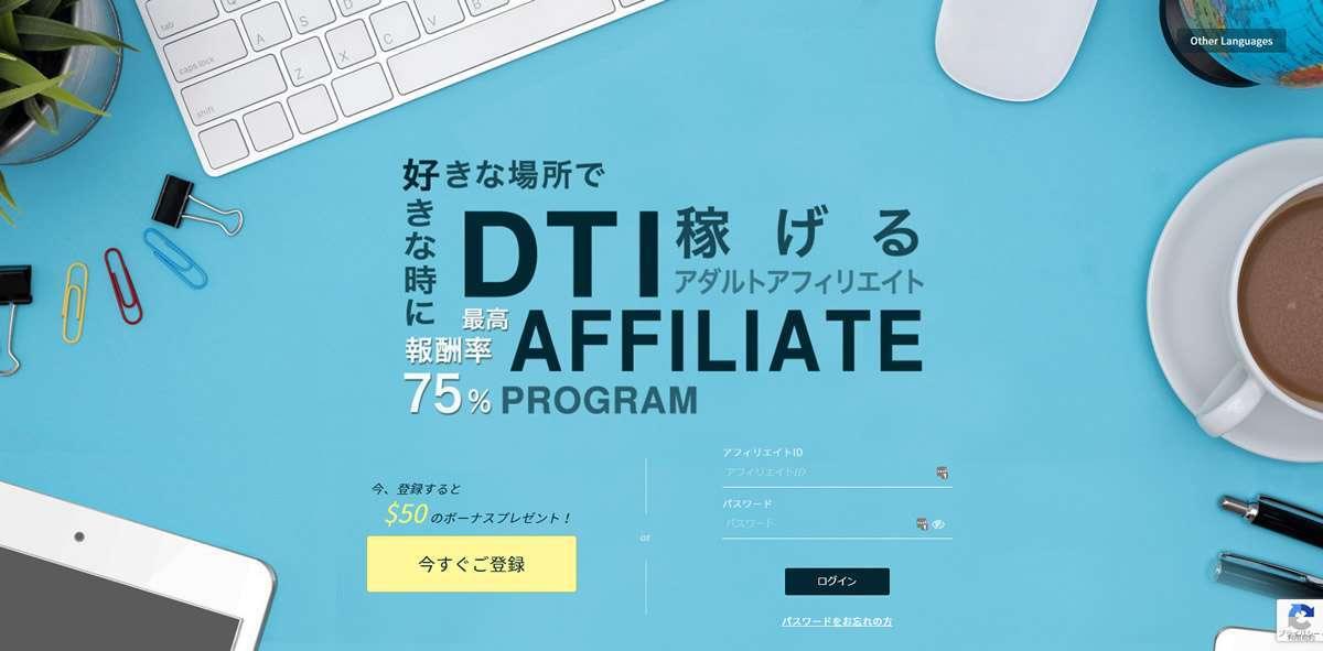 DTIアフィリエイト - アダルトASP