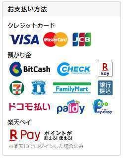 APEXアフィリエイト - 支払い方法一覧