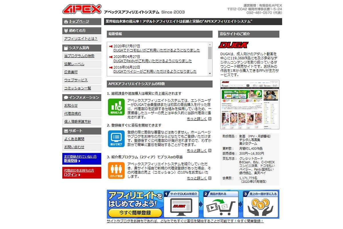 APEXアフィリエイト - アダルトASP