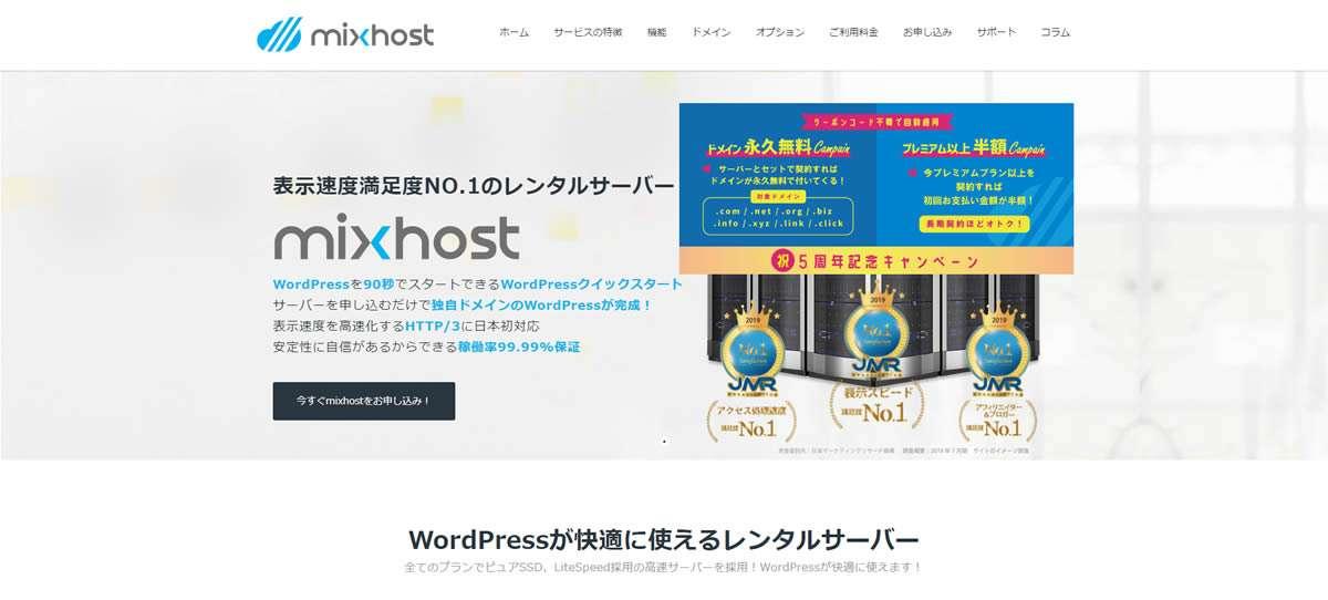 mixhost - アダルトサーバー