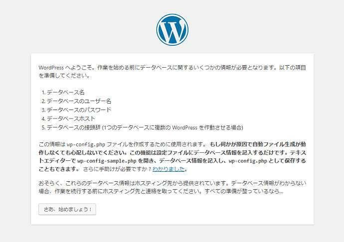 WordPressをインストール - MYSQL作成