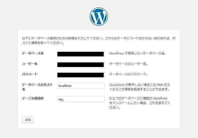 WordPressをインストール - DB登録