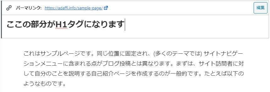 WordPress編集画面 - 見出しタグ編集