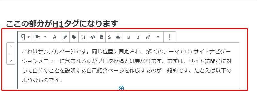 WordPress編集画面 - 本文編集