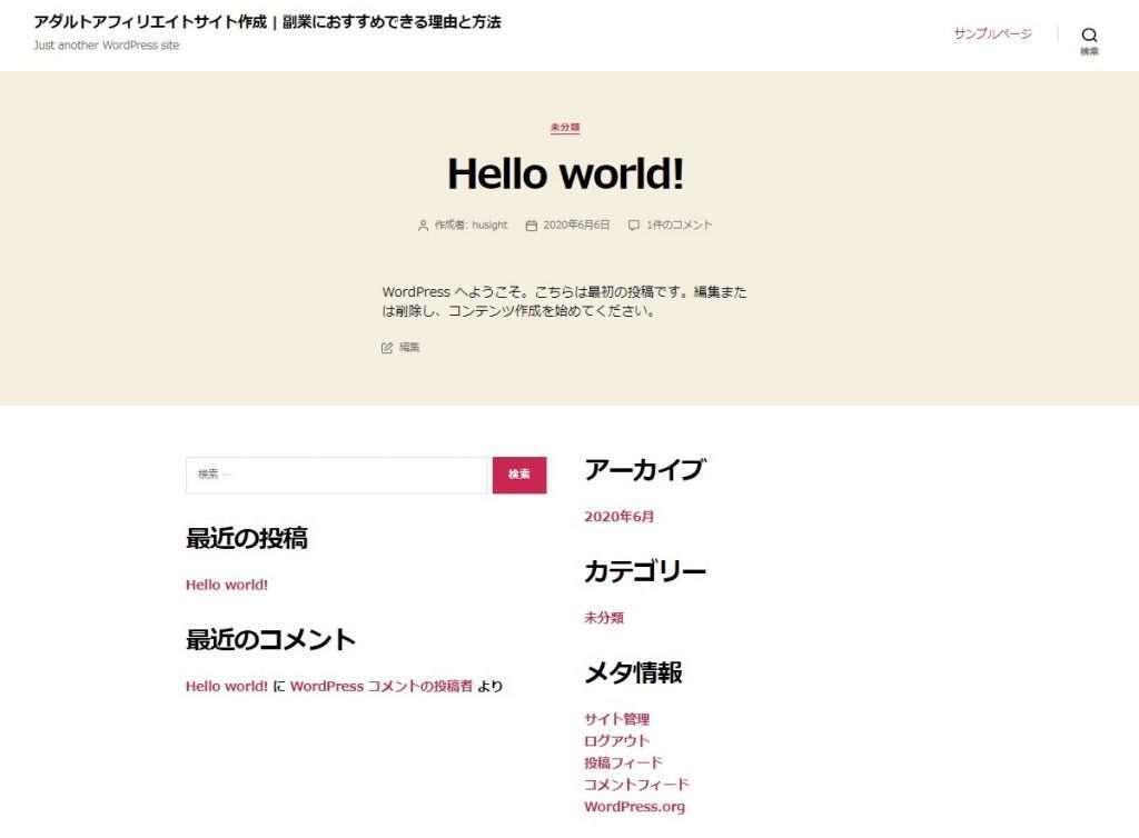 WordPress初期サイト画面