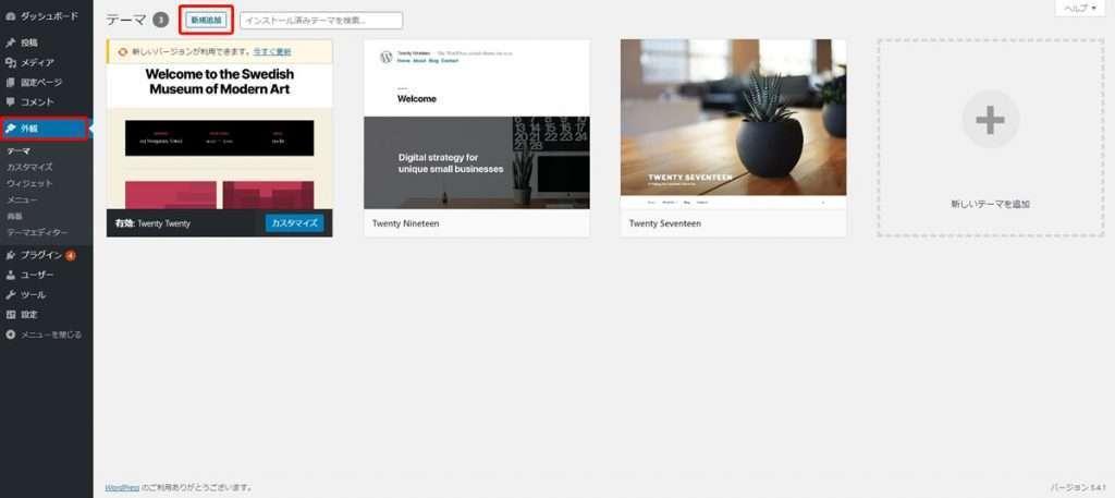 WordPress管理画面 - 外観新規追加