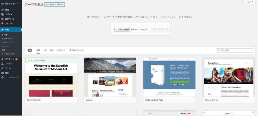 WordPress管理画面 - テーマの登録